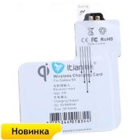 Ресивер - приемник для беспроводной зарядки для телефона Samsung Galaxy S4 i9500 (Itian)
