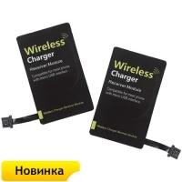 Ресивер - приемник для беспроводной зарядки универсальный боковой micro-USB