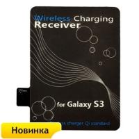 Ресивер - приемник для беспроводной зарядки для телефона Samsung Galaxy S3 i9300 (Qi)